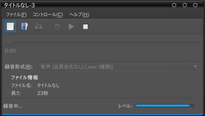 図3 録音中のgnome-sound-recorder