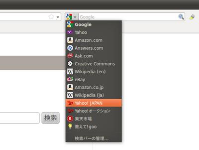 図1 日本向けの検索エンジンが追加された