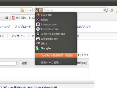 図2 OpenSearch対応ページでも検索エンジンを追加できる