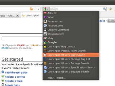 図3 Launchpad用の検索エンジンもある