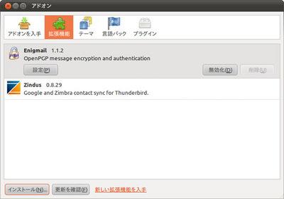 図5 Thunderbirdのアドオン管理画面を開き,画面左下の「インストール」をクリックする