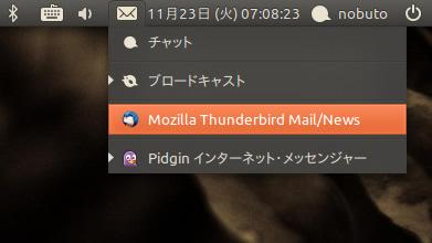 図7 Thunderbirdの項目を追加し,Evolutionの項目を削除したところ