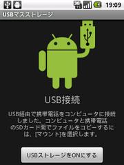 図1 USB接続を開始するには,IDEOS側でUSB接続をONにする必要がある