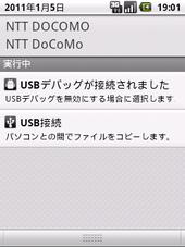 図3-(2) USBデバッグ接続を有効にする
