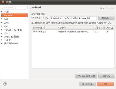 図6 Android SDKのロケーションを設定する