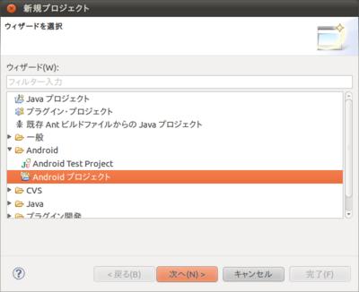 図7-(1) 新規Androidプロジェクトを作成する