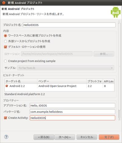 図7-(2) 新規Androidプロジェクトを作成する