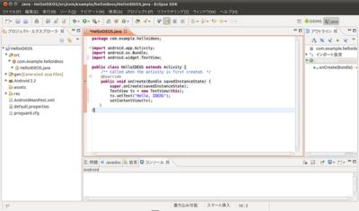 図8 ひな型のAndroidプロジェクトのソースに修正を加える