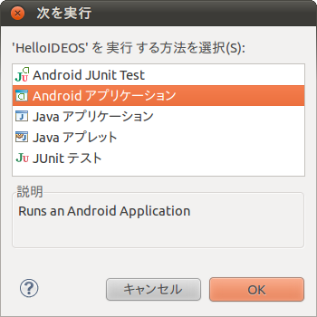 図9 Androidアプリケーションとして実行する
