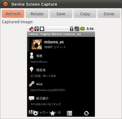 図2 スクリーンキャプチャ画面。実機で画面遷移が発生した場合の自動更新は行われないため,手動でRefreshをクリックする必要がある