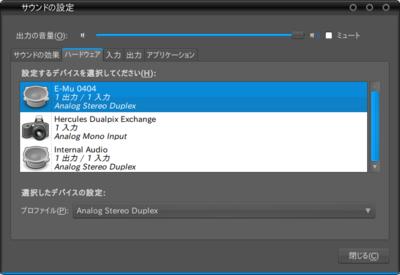 図1 GNOME Volume Controlのタブ「ハードウェア」