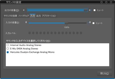 図2 GNOME Volume Controlの「入力」タブ
