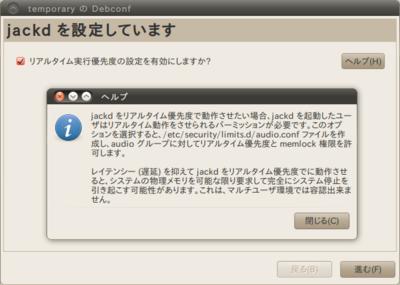 図1 PAMの設定ファイルをインストールするかどうかの選択画面