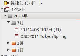 図2 デフォルトで日付になっているイベント名を任意のものに変更しても,日付ごとの分類が崩れるわけではないので,安心してイベント名を変更できる(2)