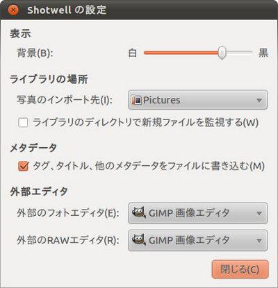 図5 Shotwell 0.8.1の設定画面。メタデータをファイルに書き込むためのオプションが存在する