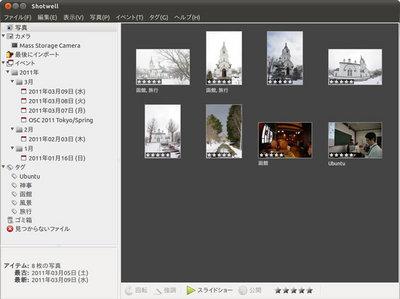 図6 すべての写真から5つ星の写真だけを抽出してみた。タグと組み合わせることで,特定のジャンルのお気に入り写真だけを拾うこともできる