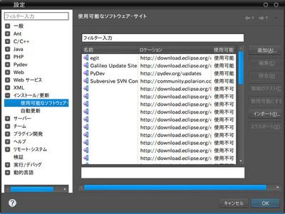 図5 使用可能なソフトウェア画面。ソフトウェア・サイトの追加・編集・除去などの操作ができる