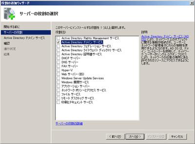 図2 Active Directory ドメインサービスを追加する