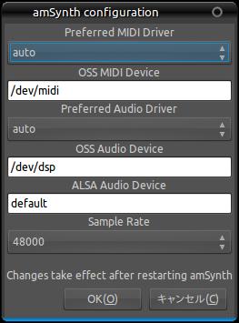 図5 MIDI入出力や音声入力に関する設定の他,合成音のサンプル周波数に関する設定も行うことができる