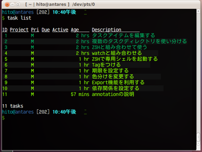 図1 「include /usr/share/task/dark-green-256.theme」を.taskrcに記述した状態の「task list」出力。