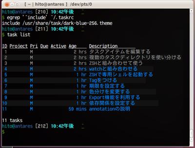 図2 「include /usr/share/task/dark-blue-256.theme」を記述した状態での「task list」。配色が変更されていることが分かる。