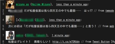図3 twittering-jojo-modeを有効にした状態