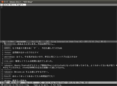 図2 browse-kill-ringでキルリングの内容を見てみた。名前:ツイートの形式で,ツイートがコピーされている