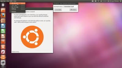 図2 ubuntu-applicationのメニューと設定ダイアログ