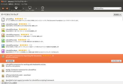 図1 UbuntuソフトウェアセンターからPDFインポート拡張をインストール