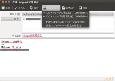図1 送信ウィンドウでOpenPGPのボタンから暗号化にチェックを入れておくと,送信時に暗号化される