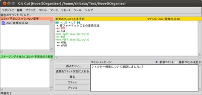 図2 iBusから日本語のコミットメッセージも入力できる