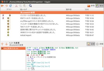 図6 Ubuntuのインターフェースにも合ったシンプルな作りになっている