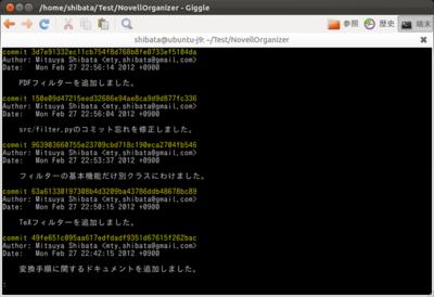 図7 表示→端末の作成から端末を内蔵することができる