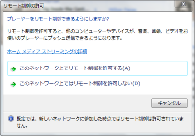 図5 Windows Media Playerでリモート制御を許可する