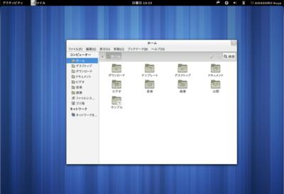 図1 12.04のGNOMEをできる限りデフォルトの見た目に変更してみた