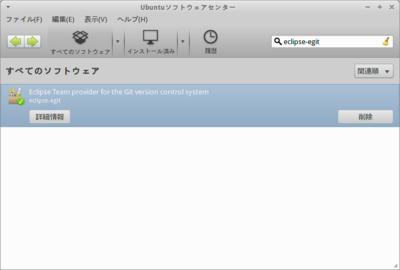 図1 Ubuntuソフトウェアセンターで「eclipse-egit」パッケージをインストールする
