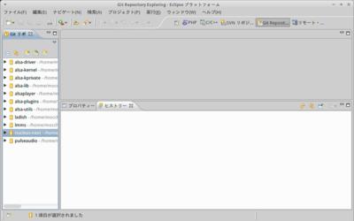 図2 Gitパースペクティブ