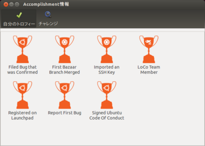 図1 Ubuntu Accomplishmentsのトロフィー