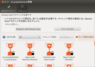 図2 初回起動時はUbuntu Oneへの登録が促される