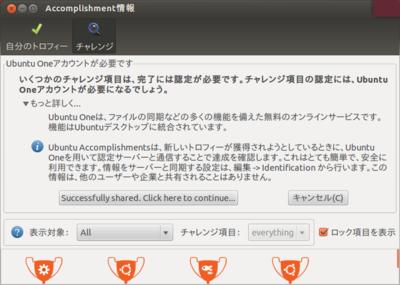 図3 Ubuntu Oneアカウントとの同期設定完了