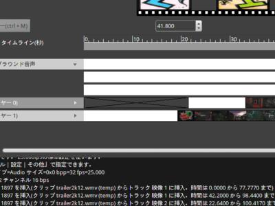 図4 タイムライン上で選択されたクリップは,対角線が引かれた灰色のボックスとして表示される