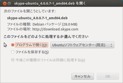 図1 Ubuntuソフトウェアセンターで起動させる