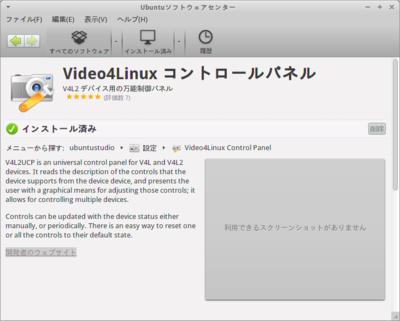 図1 Ubuntuコントロールセンターでv4l2ucpを検索