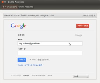図1 GMailアクセス時に表示されるOnline Accounts