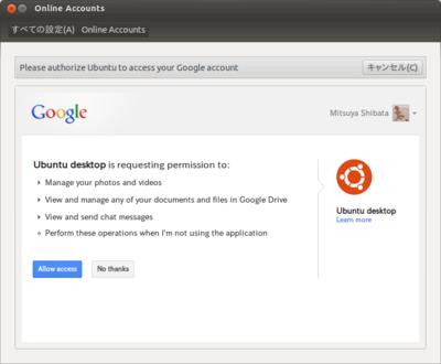 図2 「Allow access」をクリックするとUnityの各コンポーネントからGMailにアクセスできるようになる