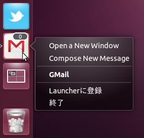 図4 ポップアップでIntegrateを選択するとLuancherにGMailアイコン追加