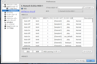 図5 Mixxx設定MIDIコントローラ