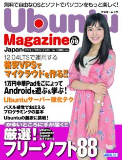 図1 明日9月6日に,最新刊のvol.09が発売される某Ubuntu誌『Ubuntu Magazine Japan vol.09』