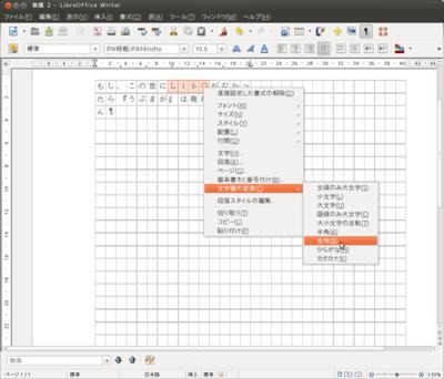 図6 結局,原稿チェックはUbuntuスタンダードである『LibreOffice Writer』がいちばんやりやすいという結論に。原稿の文字数をチェックしつつ,あ,ここは半角だった,というときには右クリックから「文字種の変換」でささっと直せるのは他のエディターにはない利点。このソフトがなかったら,本誌は完成しない