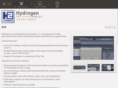 図1 UbuntuソフトウェアセンターのHydrogen